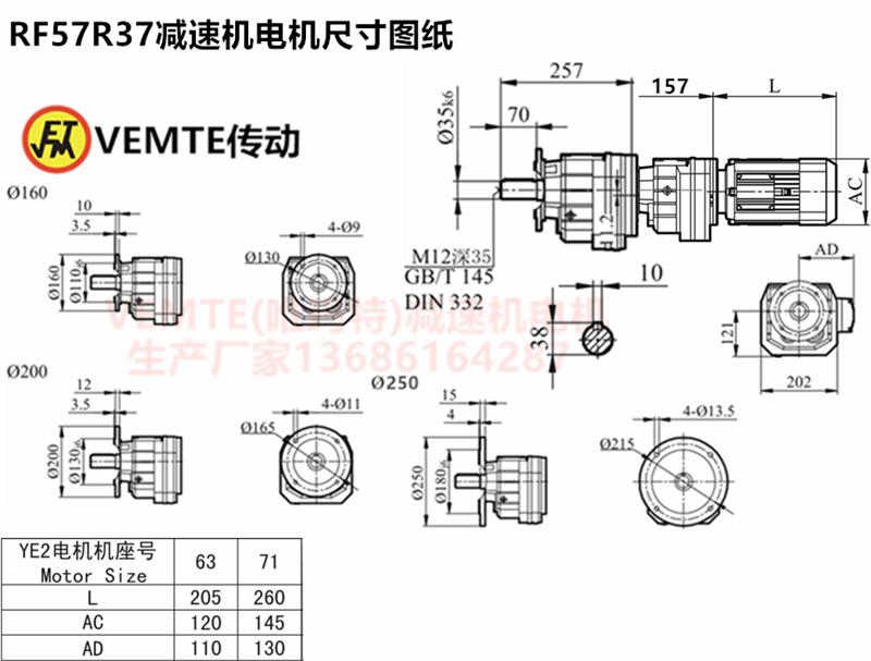 RF57R37减速机电机尺寸图纸.png