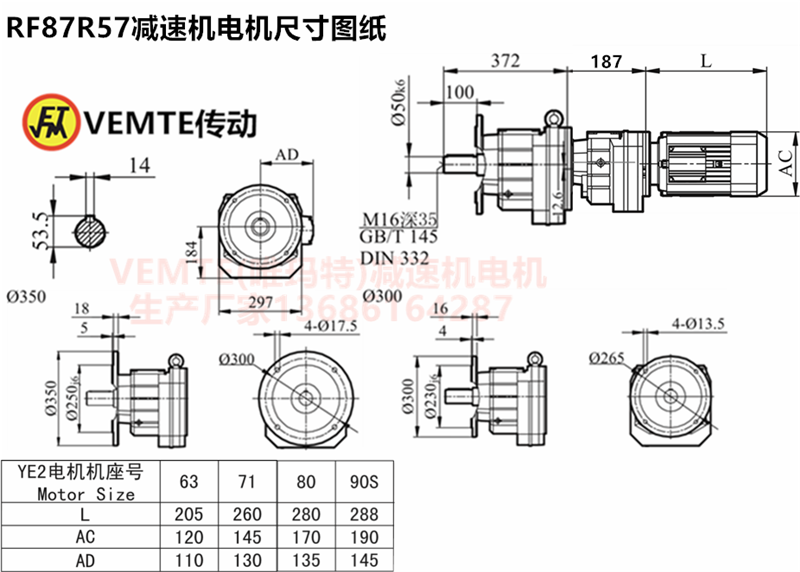RF87R57减速机电机尺寸图纸.png
