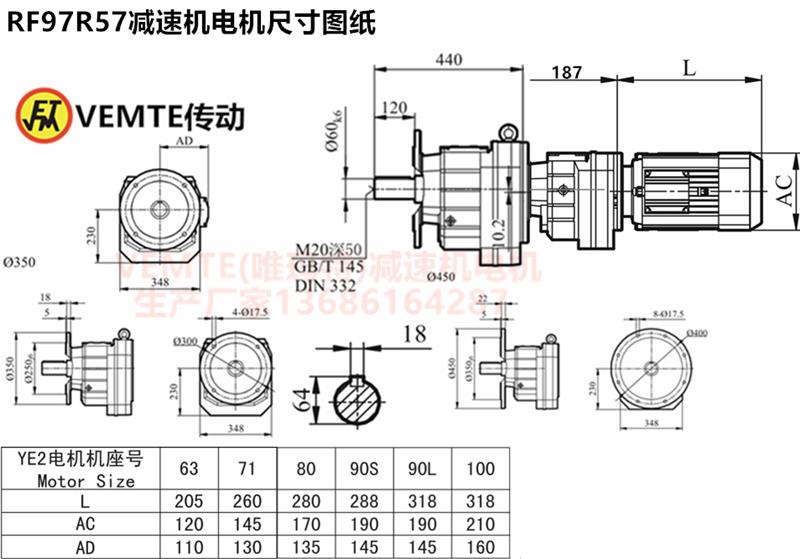 RF97R57减速机电机尺寸图纸.png