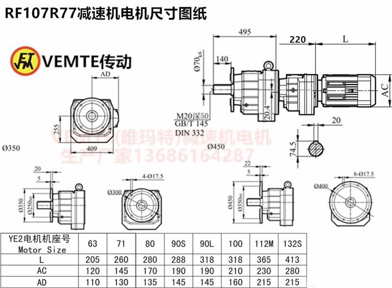 RF107R77减速机电机尺寸图纸.png