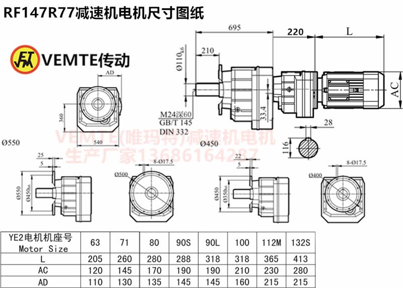 RF147R77减速机电机尺寸图纸.png