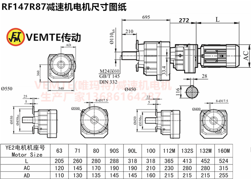 RF147R87减速机电机尺寸图纸.png