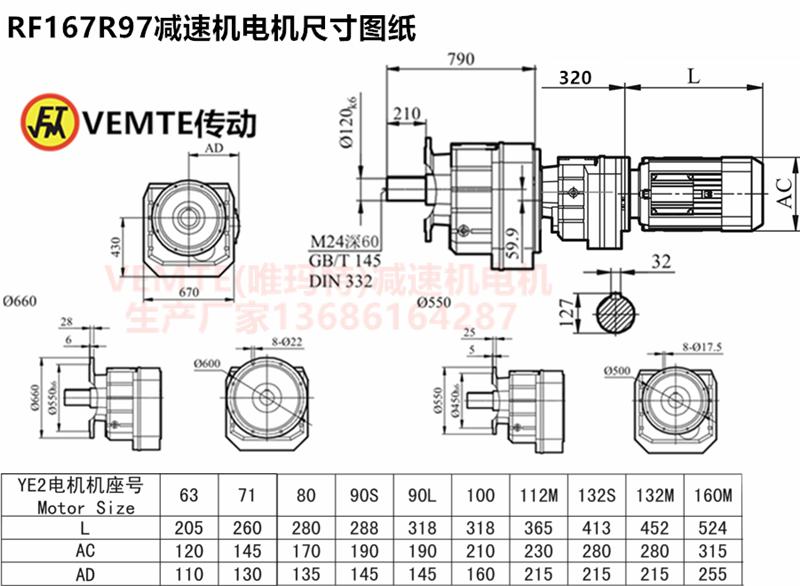 RF167R97减速机电机尺寸图纸.png