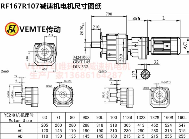 RF167R107减速机电机尺寸图纸.png