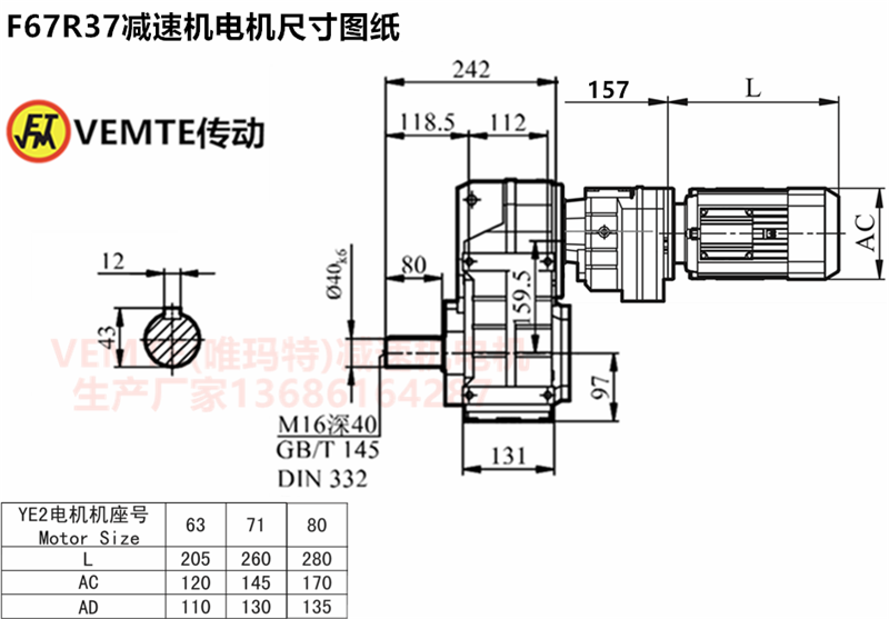 F67R37减速机电机尺寸图纸.png