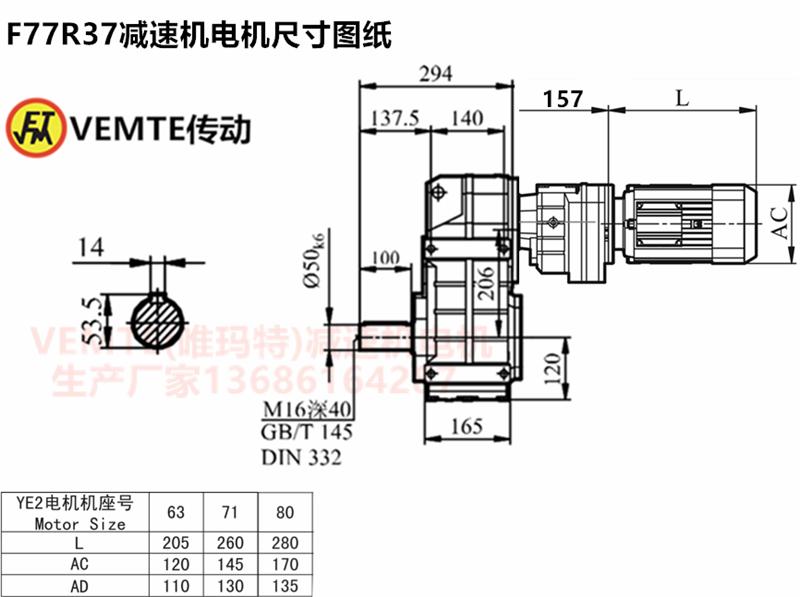 F77R37减速机电机尺寸图纸.png