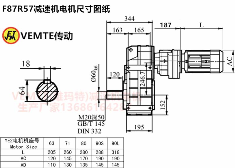 F87R57减速机电机尺寸图纸.png