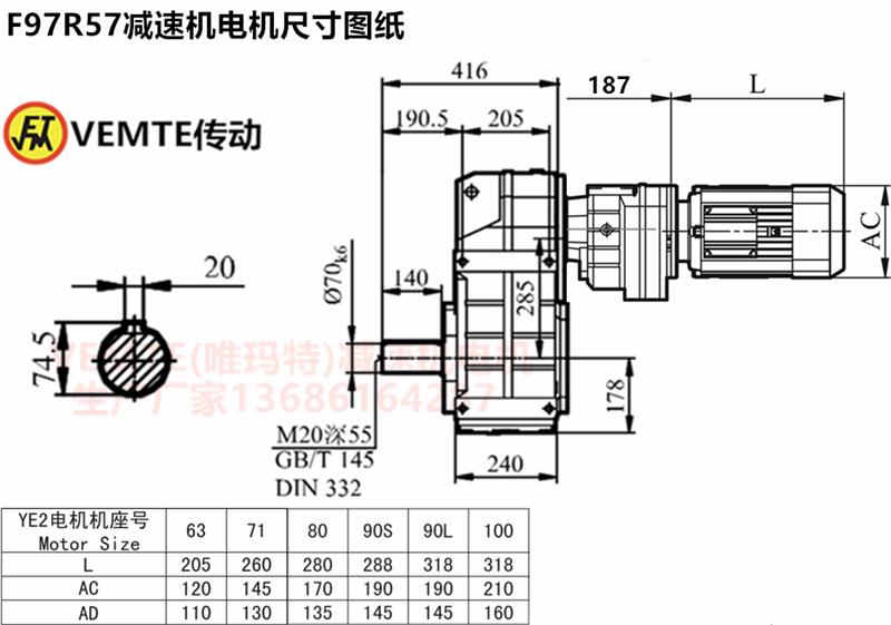 F97R57减速机电机尺寸图纸.png