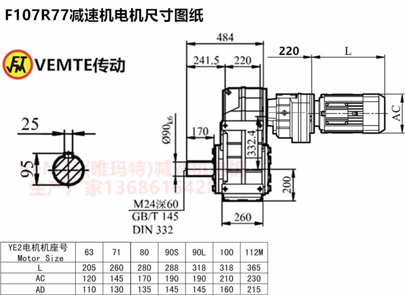 F107R77减速机电机尺寸图纸.png