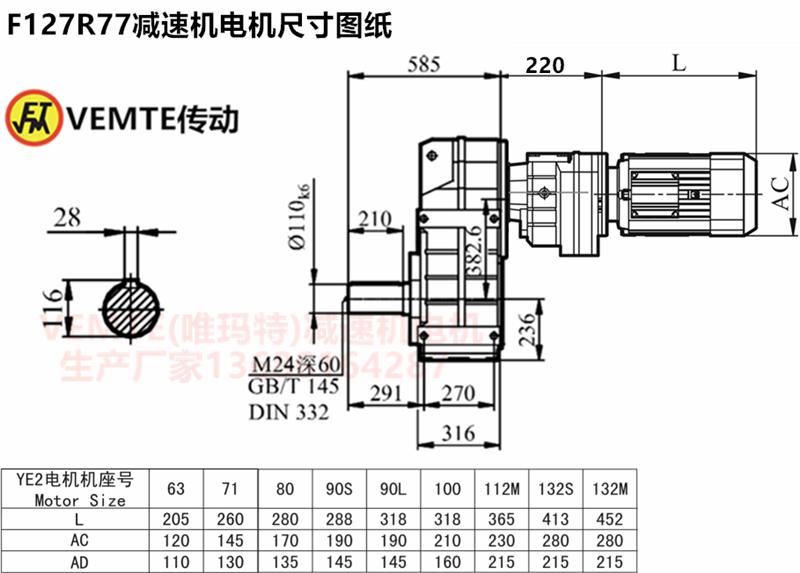 F127R77减速机电机尺寸图纸.png