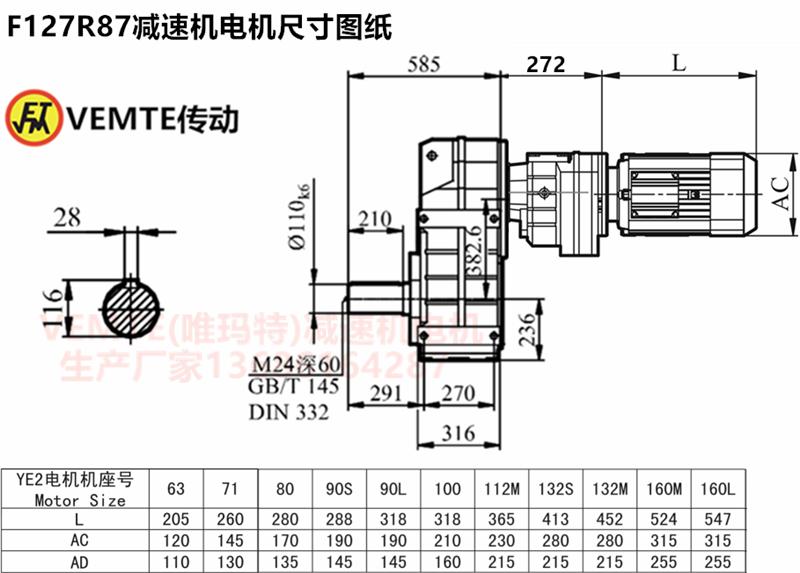 F127R87减速机电机尺寸图纸.png