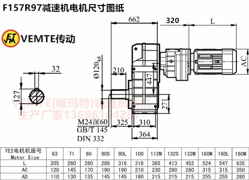 F157R97减速机电机尺寸图纸.png