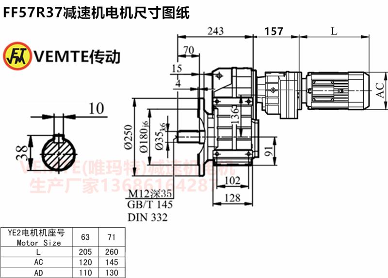 FF57R37减速机电机尺寸图纸.png