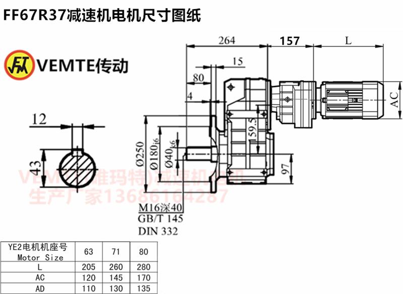 FF67R37减速机电机尺寸图纸.png
