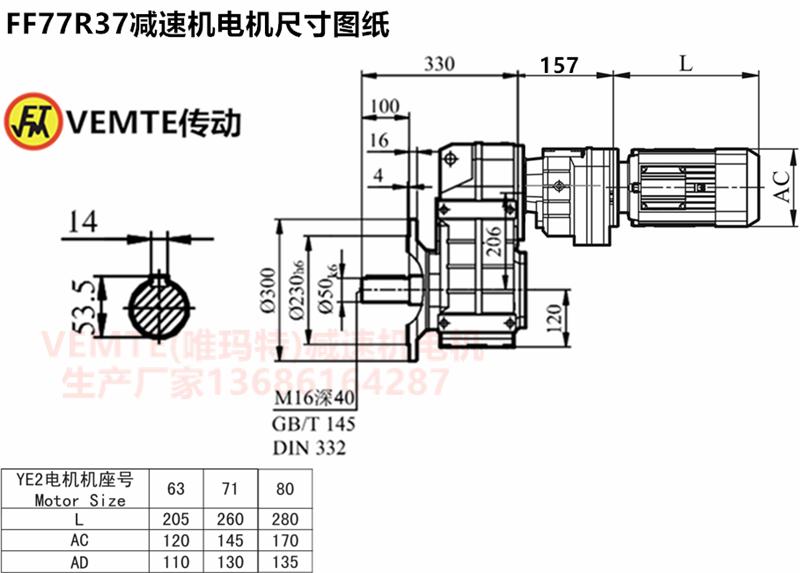 FF77R37减速机电机尺寸图纸.png