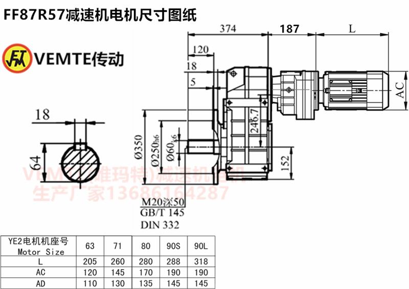 FF87R57减速机电机尺寸图纸.png