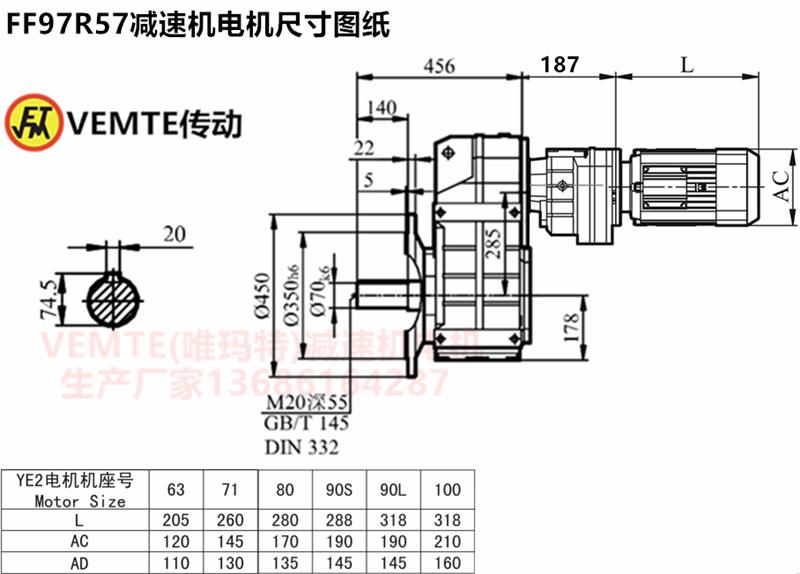 FF97R57减速机电机尺寸图纸.png