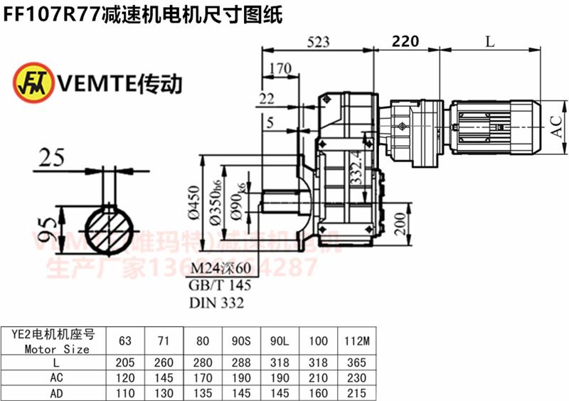 FF107R77减速机电机尺寸图纸.png