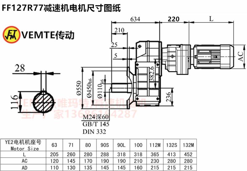 FF127R77减速机电机尺寸图纸.png