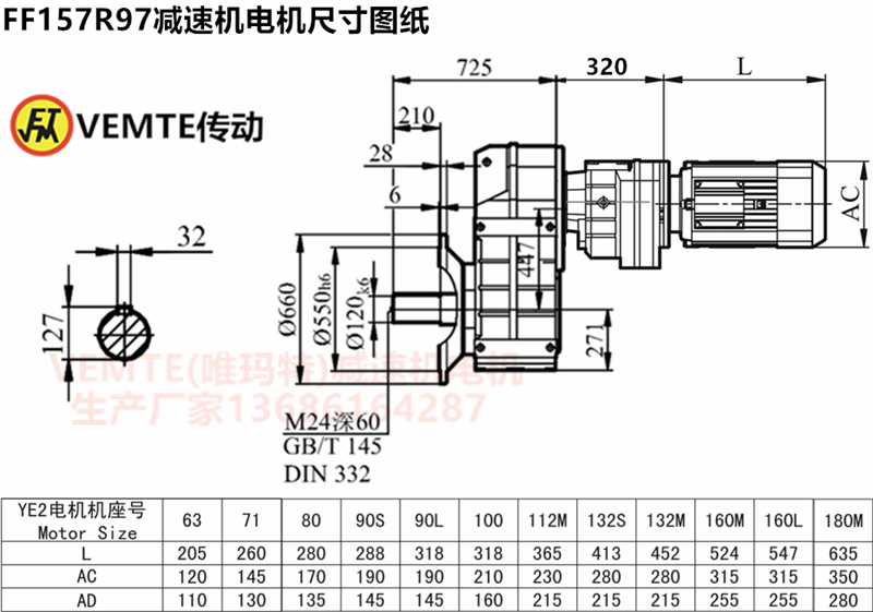 FF157R97减速机电机尺寸图纸.png