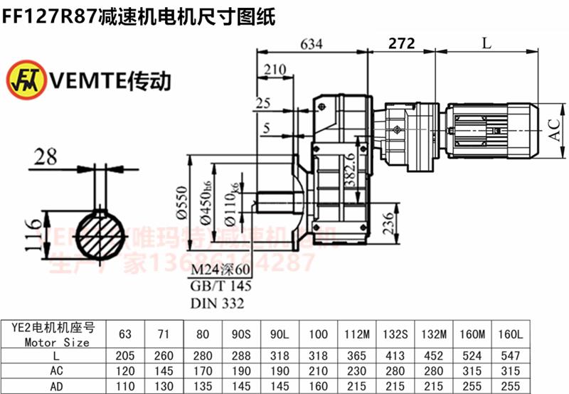 FF127R87减速机电机尺寸图纸.png
