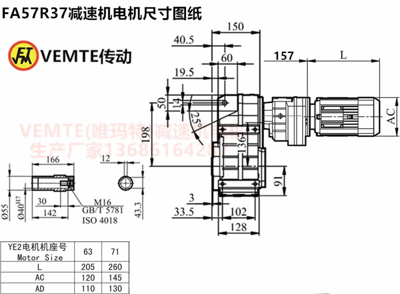 FA57R37减速机电机尺寸图纸.png