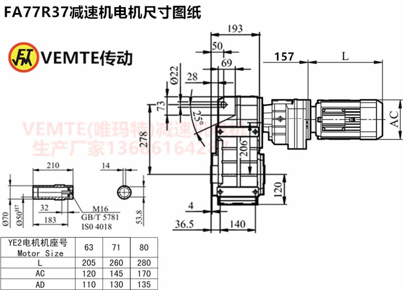 FA77R37减速机电机尺寸图纸.png
