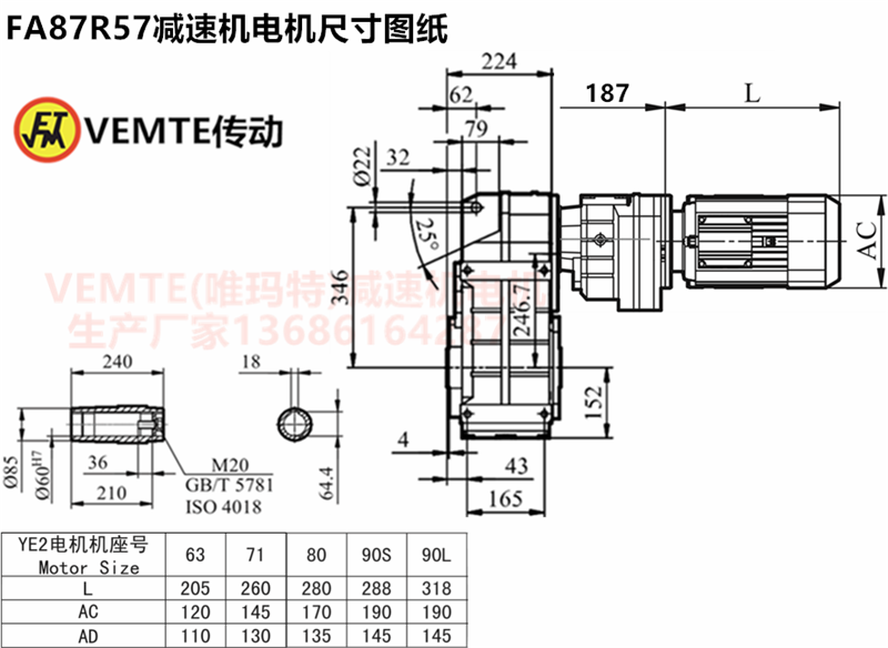 FA87R57减速机电机尺寸图纸.png