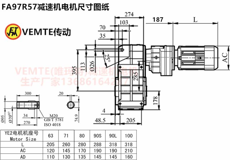 FA97R57减速机电机尺寸图纸.png