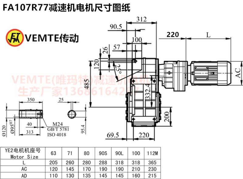 FA107R77减速机电机尺寸图纸.png