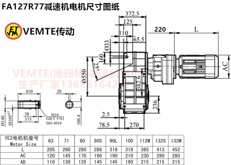 FA127R77减速机电机尺寸图纸.png