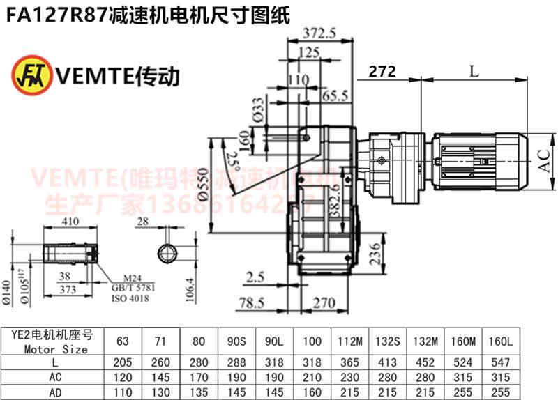 FA127R87减速机电机尺寸图纸.png