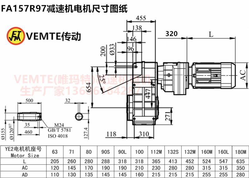 FA157R97减速机电机尺寸图纸.png