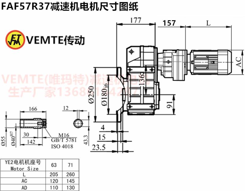 FAF57R37减速机电机尺寸图纸.png
