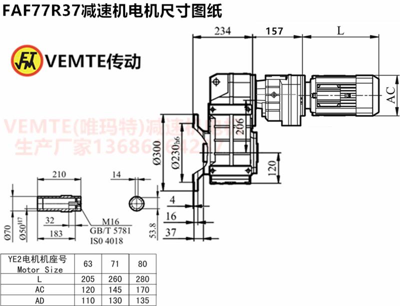 FAF77R37减速机电机尺寸图纸.png