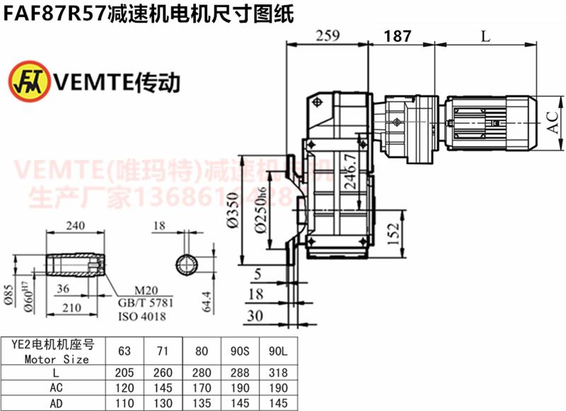 FAF87R57减速机电机尺寸图纸.png