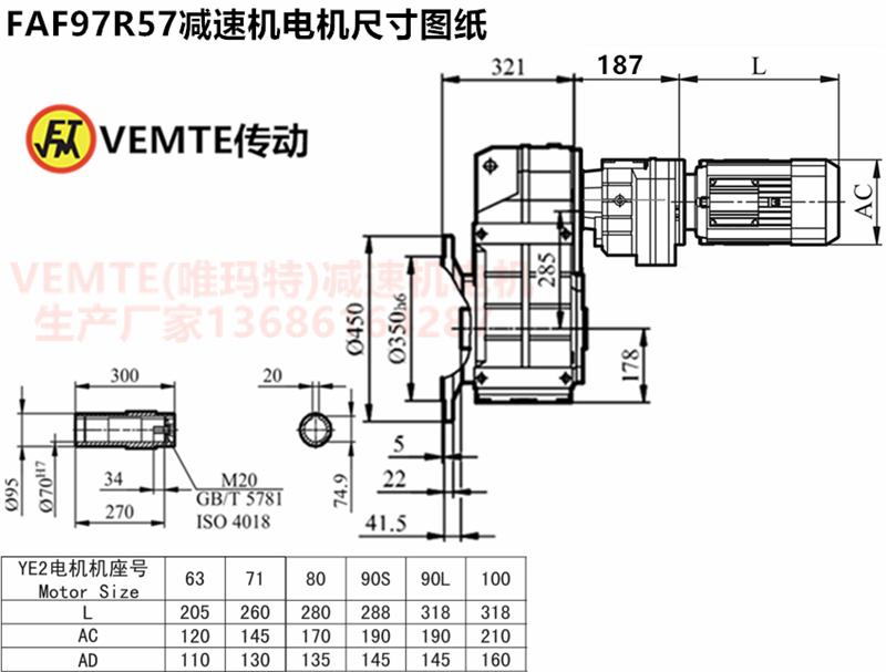 FAF97R57减速机电机尺寸图纸.png