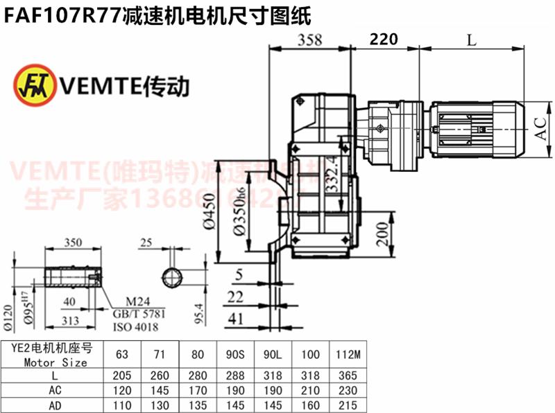 FAF107R77减速机电机尺寸图纸.png