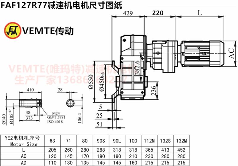 FAF127R77减速机电机尺寸图纸.png