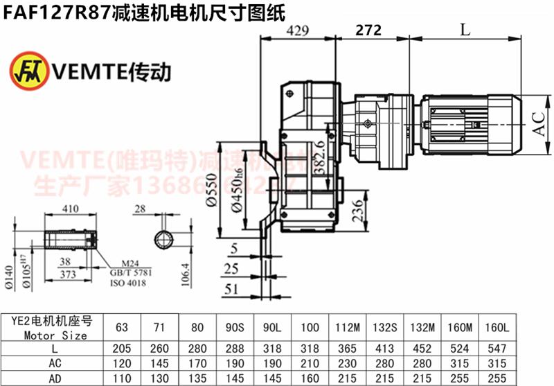 FAF127R87减速机电机尺寸图纸.png
