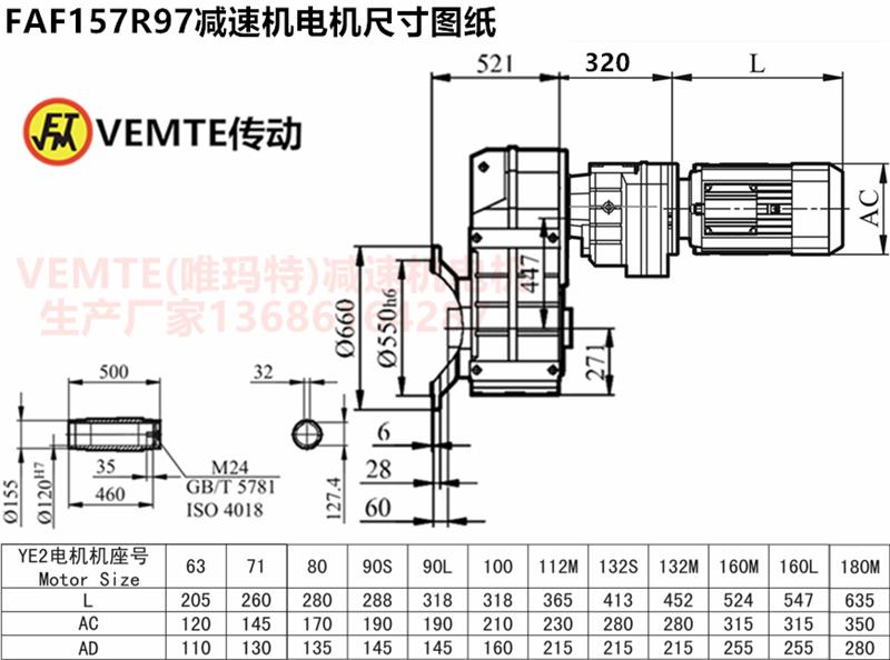 FAF157R97减速机电机尺寸图纸.png