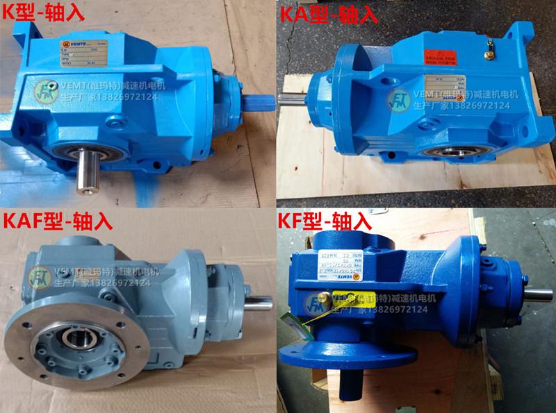 轴入K系列减速机.jpg