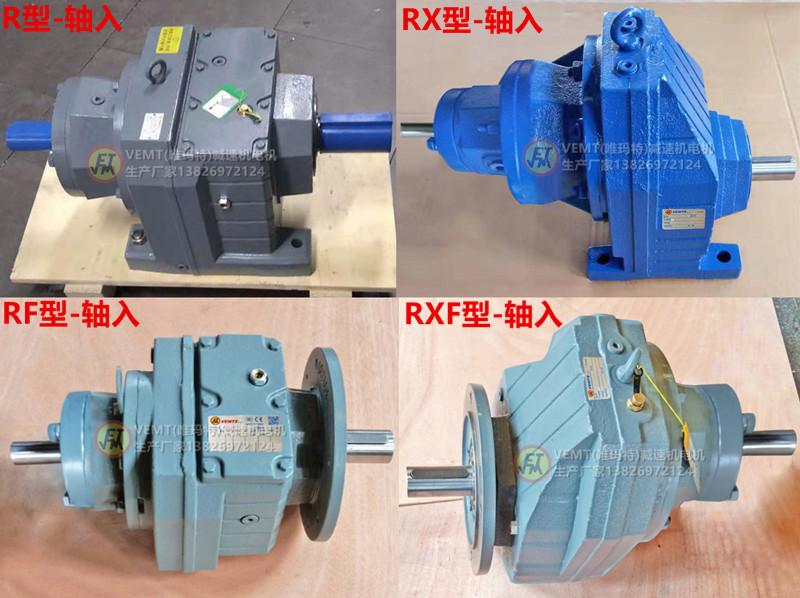 轴入R系列减速机.jpg