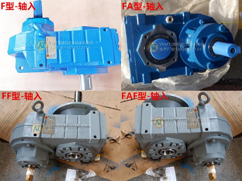 轴入F系列减速机.jpg